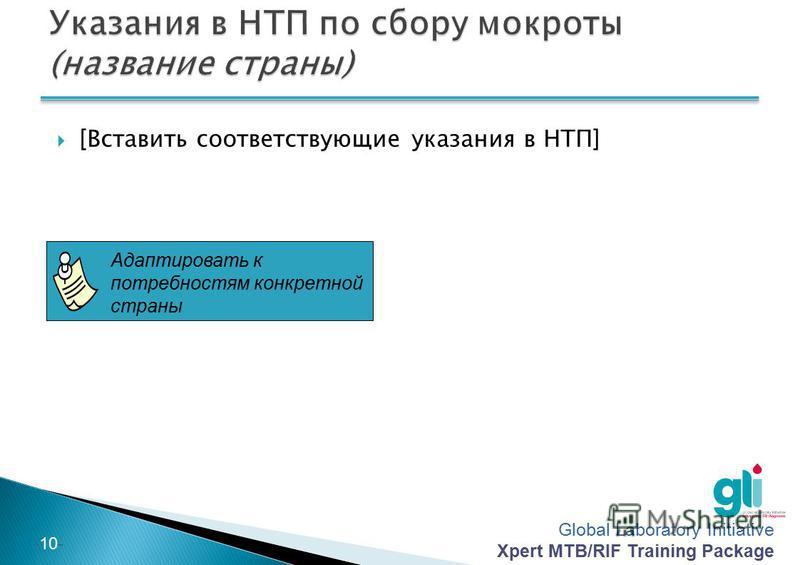 Global Laboratory Initiative Xpert MTB/RIF Training Package -9--9- Выполняйте руководства НТП по сбору мокроту. Гарантируйте сбор мокроты под наблюдением. Для анализа Xpert MTB/RIF рекомендуется собрать один образец мокроты: Более высокий результат м