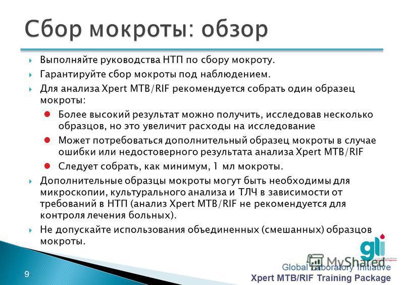 Global Laboratory Initiative Xpert MTB/RIF Training Package -8--8- Качественная микроскопия двух последовательно собранных образца мокроты (на месте – на месте) позволяет выявить 95–98% пациентов с ТБ с положительным мазком мокроты. Преимущества данн