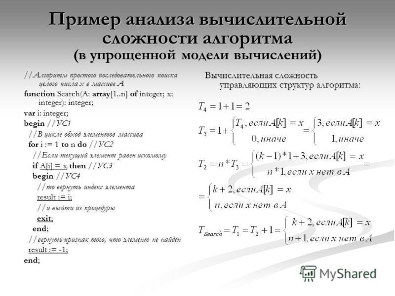 Пример анализа вычислительной сложности алгоритма (в упрощенной модели вычислений) //Алгоритм простого последовательного поиска целого числа x в массиве A function Search(A: array[1..n] of integer; x: integer): integer; var i: integer; begin //УС1 //