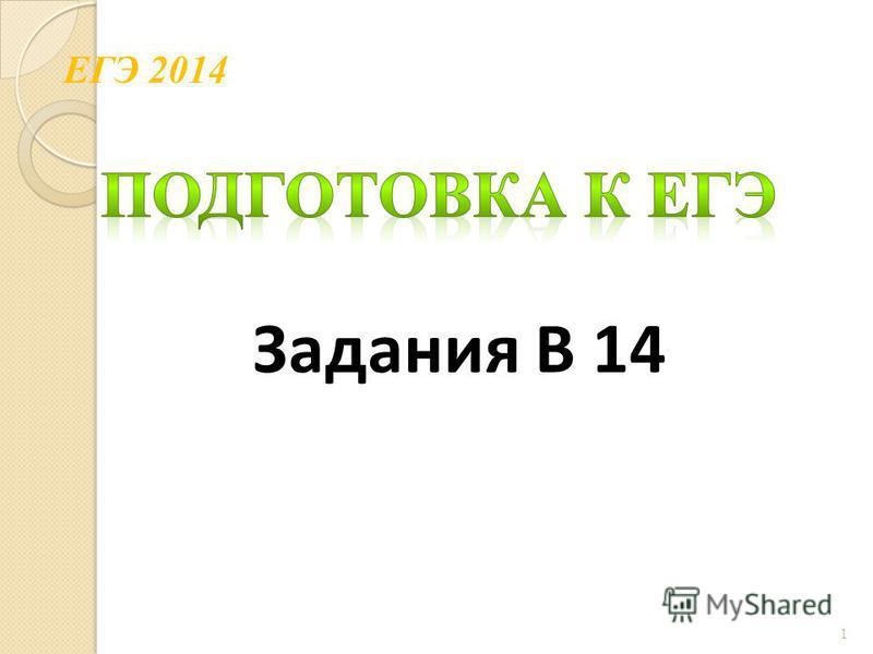 1 ЕГЭ 2014 Задания В 14