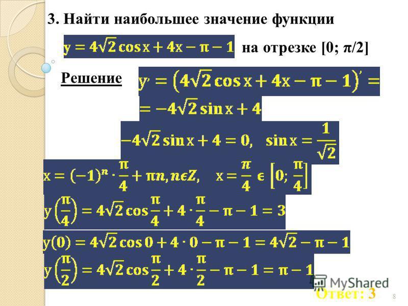 8 3. Найти наибольшее значение функции на отрезке [0; π/2] Ответ: 3 Решение