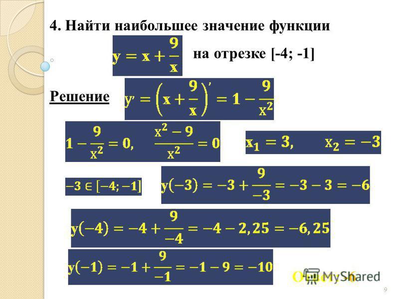 9 4. Найти наибольшее значение функции на отрезке [-4; -1] Ответ: -6 Решение