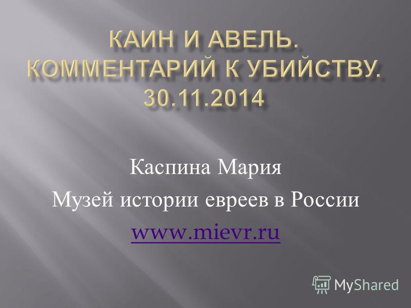 Каспина Мария Музей истории евреев в России www.mievr.ru