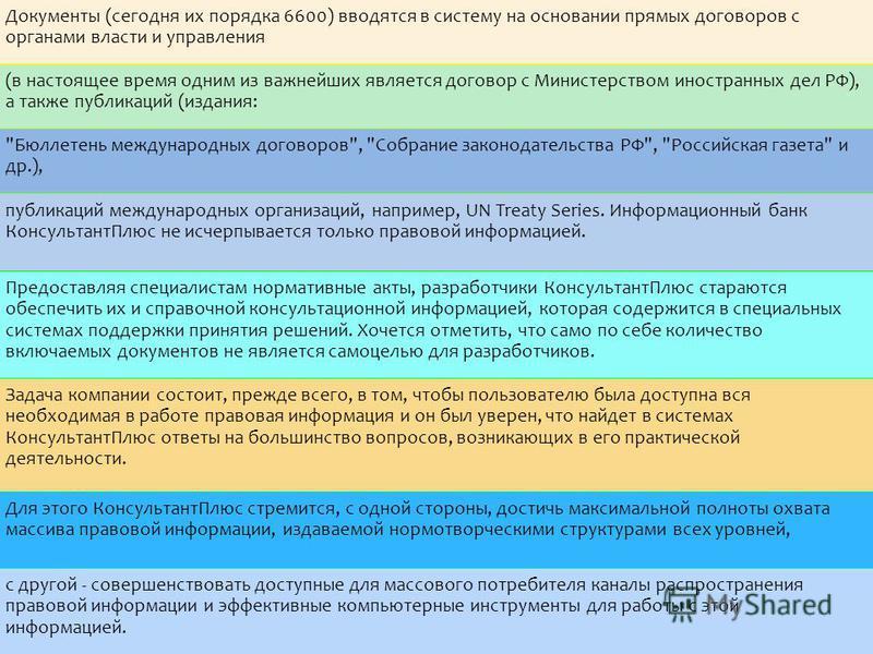 Документы (сегодня их порядка 6600) вводятся в систему на основании прямых договоров с органами власти и управления (в настоящее время одним из важнейших является договор с Министерством иностранных дел РФ), а также публикаций (издания: