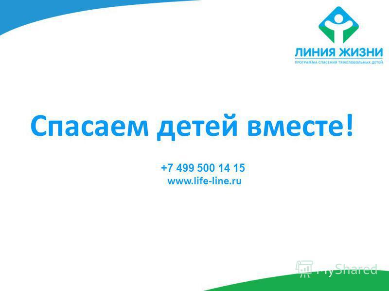 Спасаем детей вместе! +7 499 500 14 15 www.life-line.ru