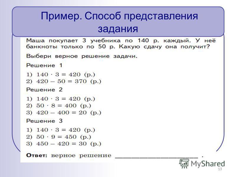 Пример. Способ представления задания 13