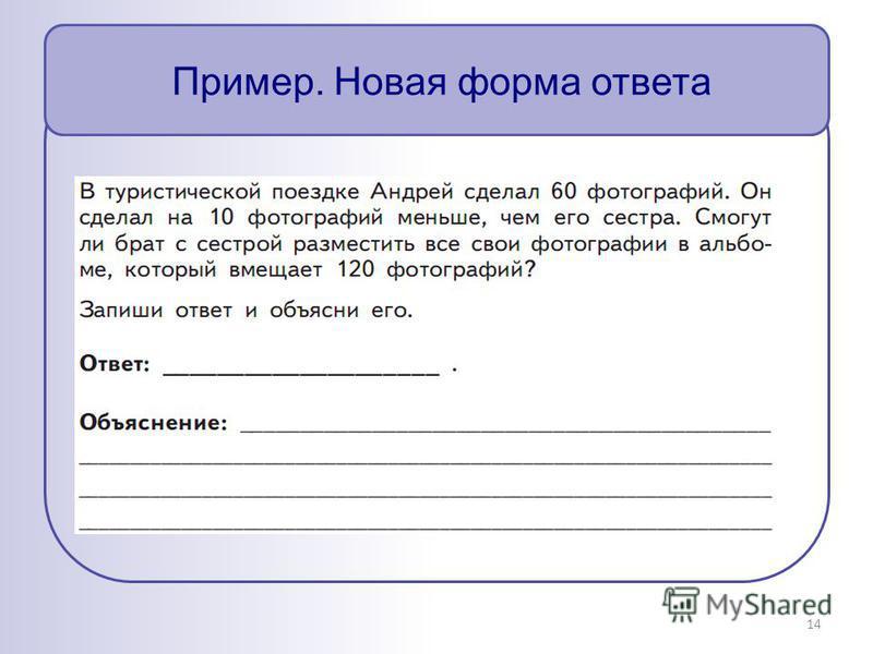 Пример. Новая форма ответа 14