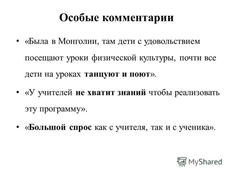 Особые комментарии «Была в Монголии, там дети с удовольствием посещают уроки физической культуры, почти все дети на уроках танцуют и поют». «У учителей не хватит знаний чтобы реализовать эту программу». «Большой спрос как с учителя, так и с ученика».