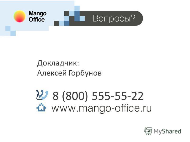 Докладчик: Алексей Горбунов 8 (800) 555-55-22