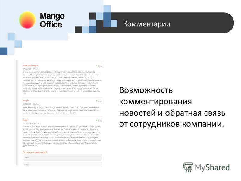 Комментарии Возможность комментирования новостей и обратная связь от сотрудников компании.