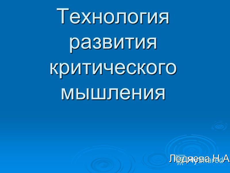 Технология развития критического мышления Ледяева Н.А