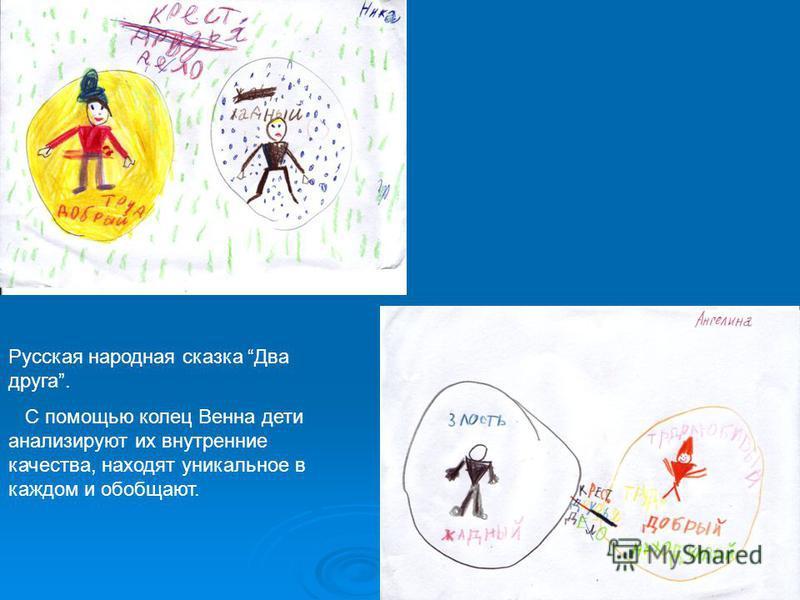 Русская народная сказка Два друга. С помощью колец Венна дети анализируют их внутренние качества, находят уникальное в каждом и обобщают.