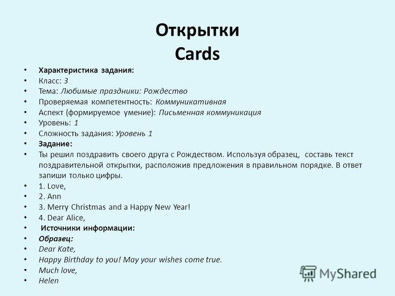 Открытки Cards Характеристика задания: Класс: 3 Тема: Любимые праздники: Рождество Проверяемая компетентность: Коммуникативная Аспект (формируемое умение): Письменная коммуникация Уровень: 1 Сложность задания: Уровень 1 Задание: Ты решил поздравить с