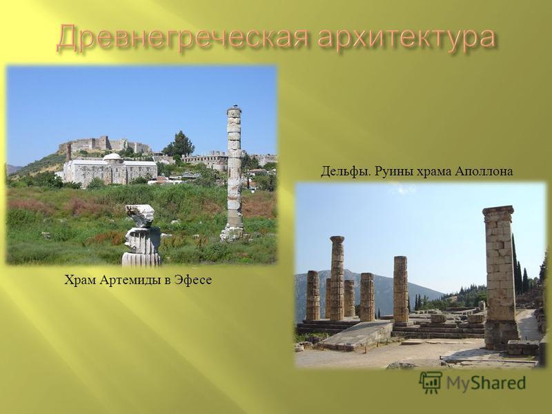 Храм Артемиды в Эфесе Дельфы. Руины храма Аполлона