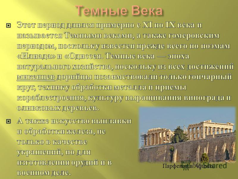 Парфенон в Афинах