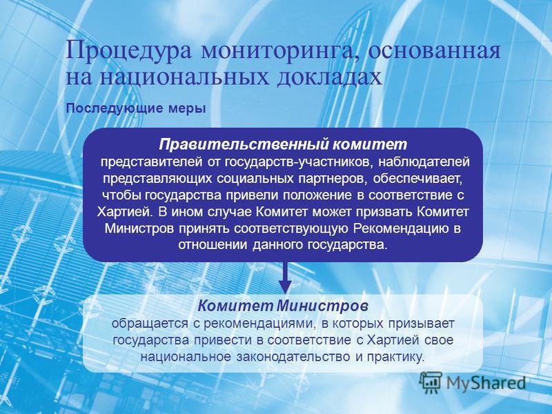 Процедура мониторинга, основанная на национальных докладах Правительственный комитет представителей от государств-участников, наблюдателей представляющих социальных партнеров, обеспечивает, чтобы государства привели положение в соответствие с Хартией