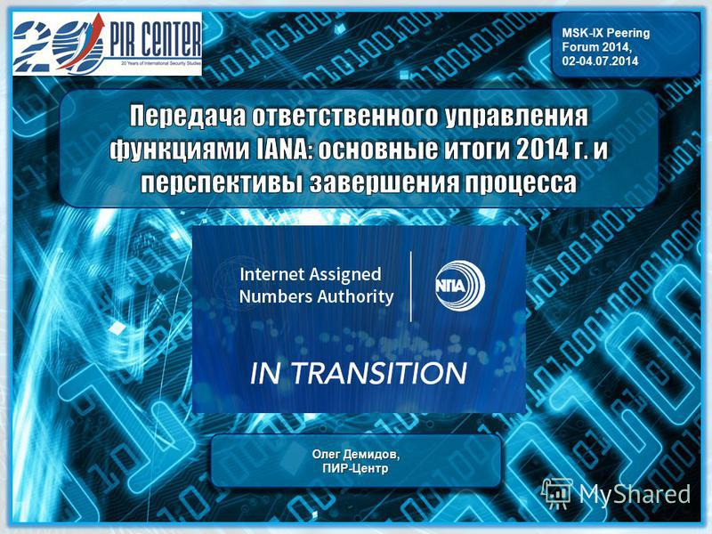 Олег Демидов, ПИР-Центр MSK-IX Peering Forum 2014, 02-04.07.2014 MSK-IX Peering Forum 2014, 02-04.07.2014