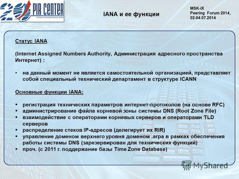 IANA и ее функции MSK-IX Peering Forum 2014, 02-04.07.2014