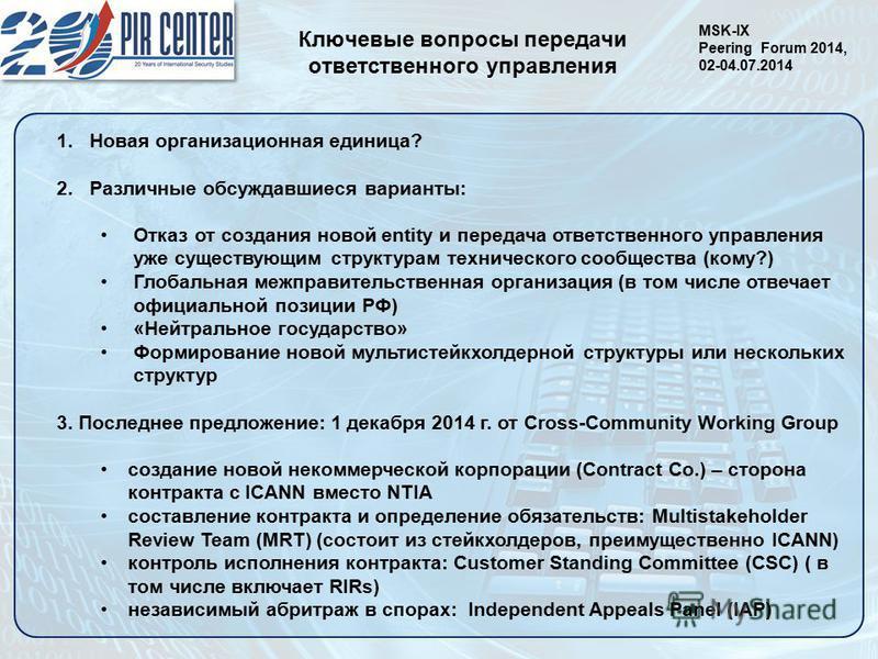 Ключевые вопросы передачи ответственного управления MSK-IX Peering Forum 2014, 02-04.07.2014