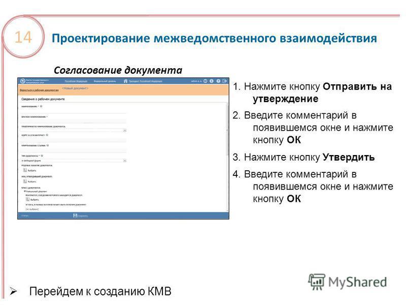 Согласование документа 14 1. Нажмите кнопку Отправить на утверждение Перейдем к созданию КМВ 2. Введите комментарий в появившемся окне и нажмите кнопку ОК 3. Нажмите кнопку Утвердить 4. Введите комментарий в появившемся окне и нажмите кнопку ОК Проек