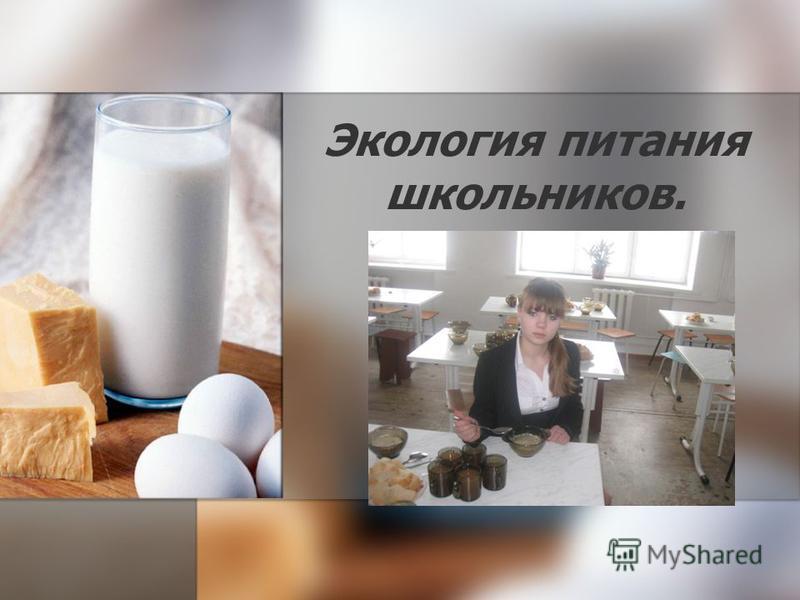 Экология питания школьников.