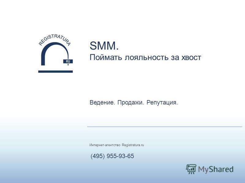Интернет-агентство Registratura.ru SMM. Поймать лояльность за хвост Ведение. Продажи. Репутация. (495) 955-93-65
