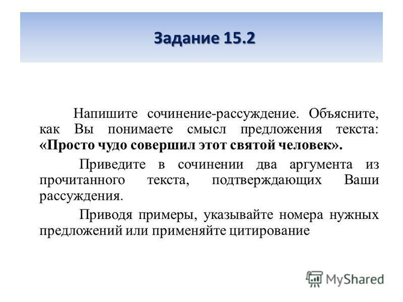 15.2 Образцы Сочинений - фото 5