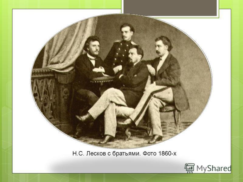 Н.С. Лесков с братьями. Фото 1860-х