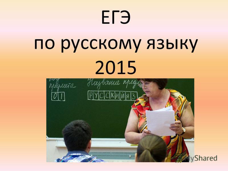 ЕГЭ по русскому языку 2015