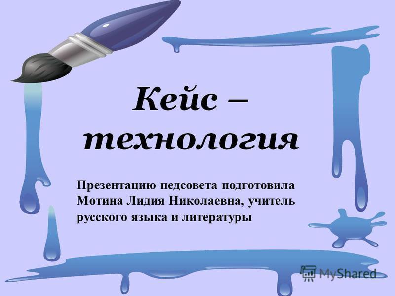 Презентацию педсовета подготовила Мотина Лидия Николаевна, учитель русского языка и литературы