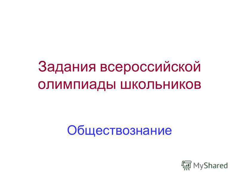 Задания всероссийской олимпиады школьников Обществознание