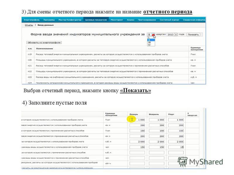 3) Для смены отчетного периода нажмите на название отчетного периода Выбрав отчетный период, нажмите кнопку «Показать» 4) Заполните пустые поля
