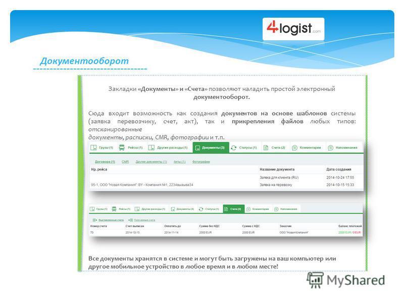 Закладки «Документы» и «Счета» позволяют наладить простой электронный документооборот. Сюда входит возможность как создания документов на основе шаблонов системы (заявка перевозчику, счет, акт), так и прикрепления файлов любых типов: отсканированные