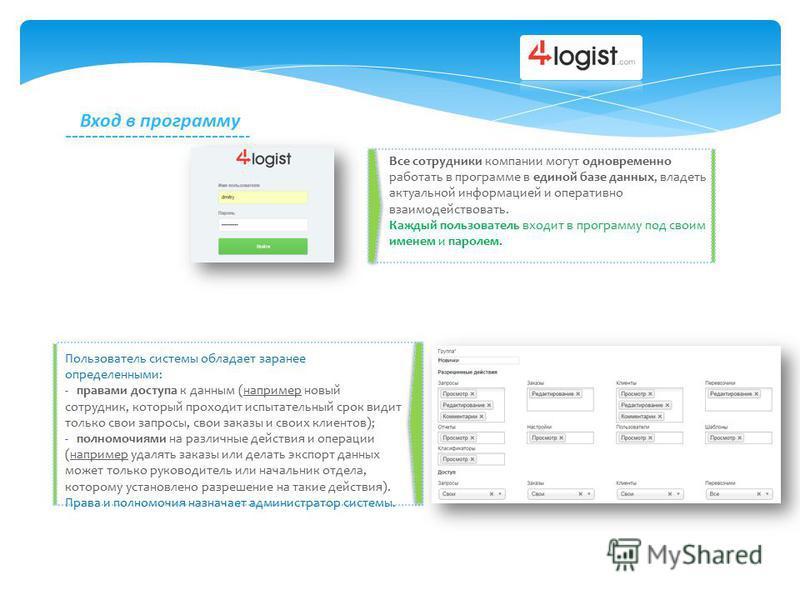 Вход в программу Все сотрудники компании могут одновременно работать в программе в единой базе данных, владеть актуальной информацией и оперативно взаимодействовать. Каждый пользователь входит в программу под своим именем и паролем. Пользователь сист