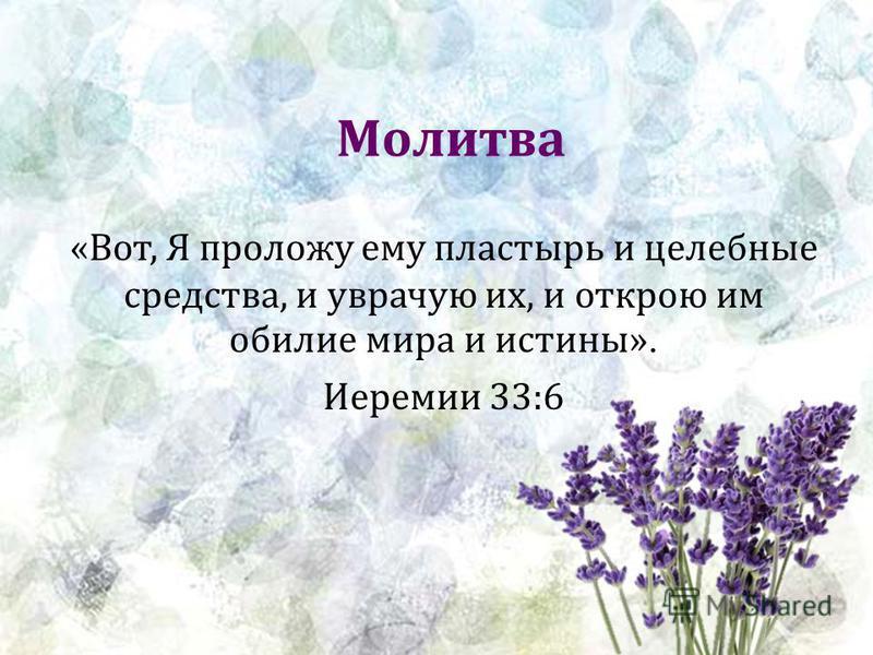 Молитва «Вот, Я проложу ему пластырь и целебные средства, и уврачую их, и открою им обилие мира и истины». Иеремии 33:6