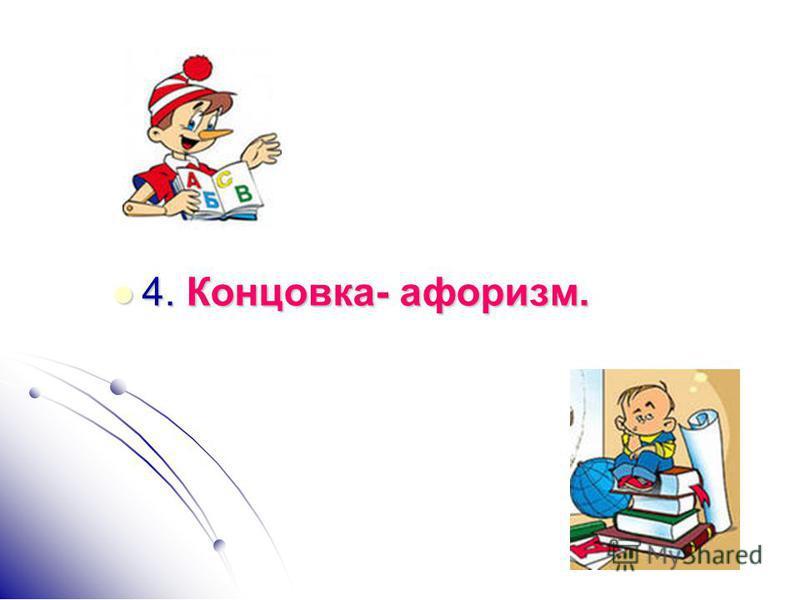 4. Концовка- афоризм. 4. Концовка- афоризм.
