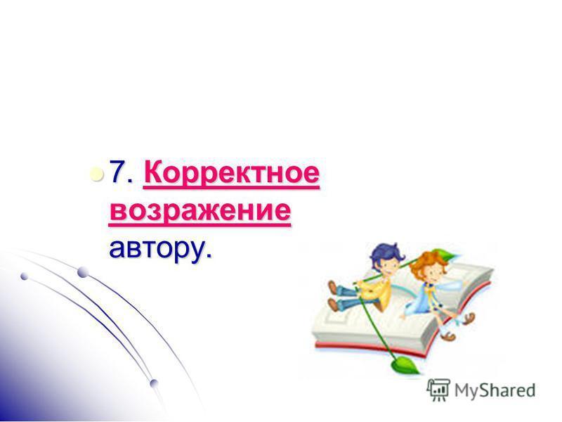 7. Корректное возражение автору. 7. Корректное возражение автору.
