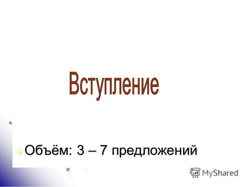 Объём: 3 – 7 предложений Объём: 3 – 7 предложений