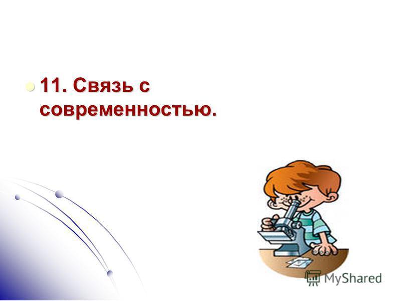 11. Связь с современностью. 11. Связь с современностью.