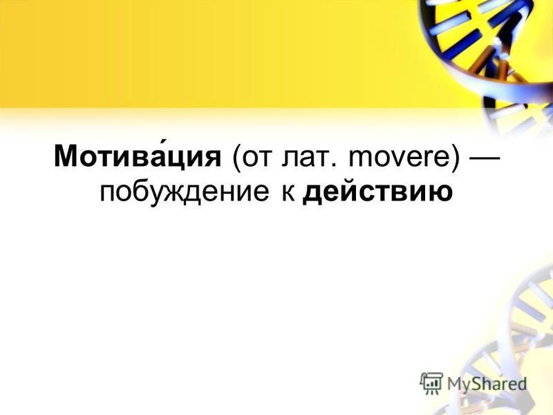 Мотива́ция (от лат. movere) побуждение к действию