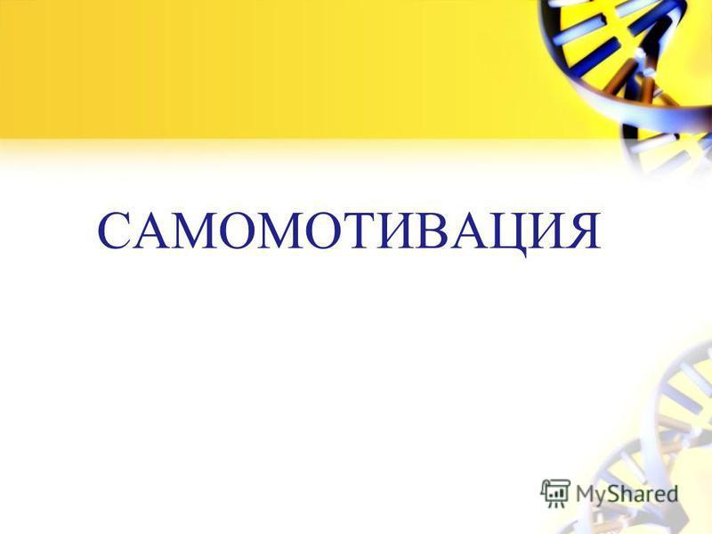 САМОМОТИВАЦИЯ