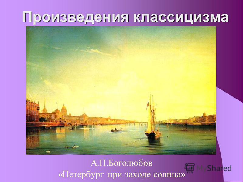 Произведения классицизма А.П.Боголюбов «Петербург при заходе солнца»