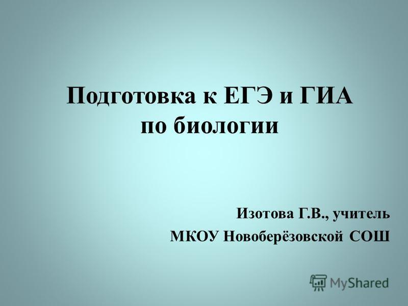 Подготовка к ЕГЭ и ГИА по биологии Изотова Г.В., учитель МКОУ Новоберёзовской СОШ