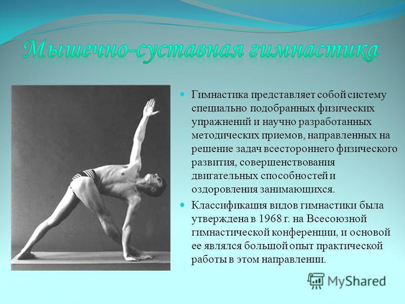 Гимнастика представляет собой систему специально подобранных физических упражнений и научно разработанных методических приемов, направленных на решение задач всестороннего физического развития, совершенствования двигательных способностей и оздоровлен