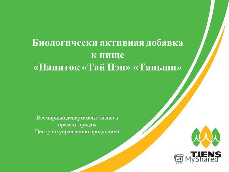 Биологически активная добавка к пище «Напиток «Тай Нэн» «Тяньши» Всемирный департамент бизнеса прямых продаж Центр по управлению продукцией