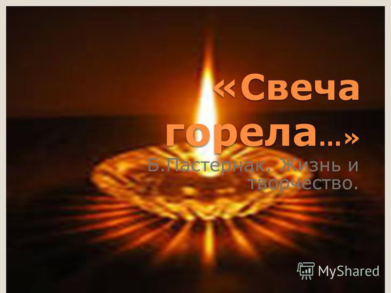«Свеча горела …» Б.Пастернак. Жизнь и творчество.