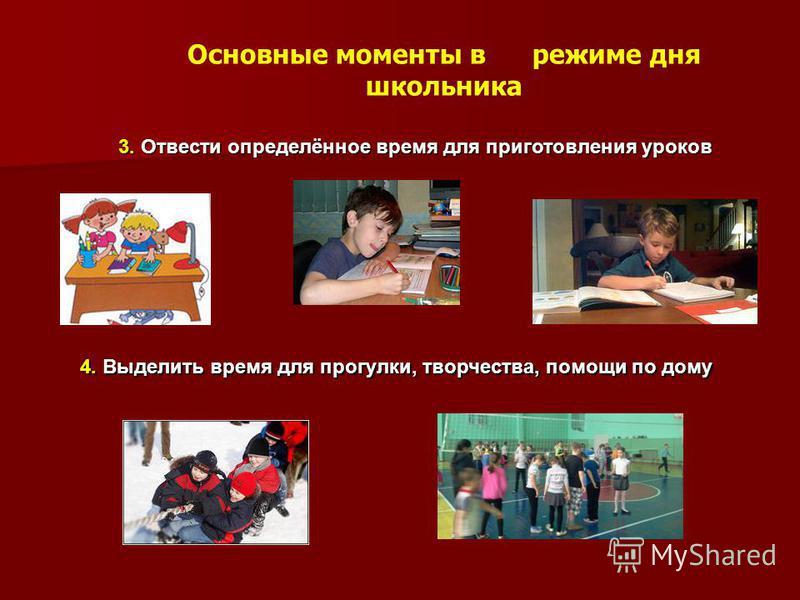 Основные моменты в режиме дня школьника 3. Отвести определённое время для приготовления уроков 4. Выделить время для прогулки, творчества, помощи по дому