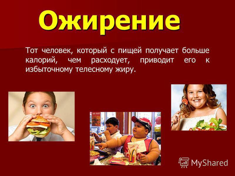 Ожирение Тот человек, который с пищей получает больше калорий, чем расходует, приводит его к избыточному телесному жиру.