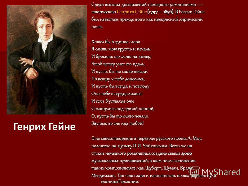 Среди высших достижений немецкого романтизма Среди высших достижений немецкого романтизма творчество Генриха Гейне (17971856). В России Гейне был известен прежде всего как прекрасный лирический поэт. Хотел бы в единое слово Я слить мою грусть и печал