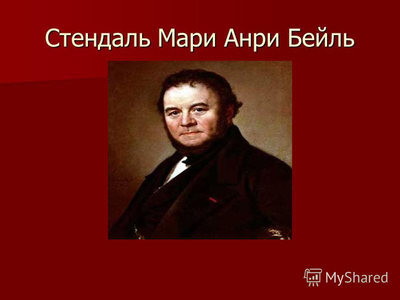 Стендаль Мари Анри Бейль